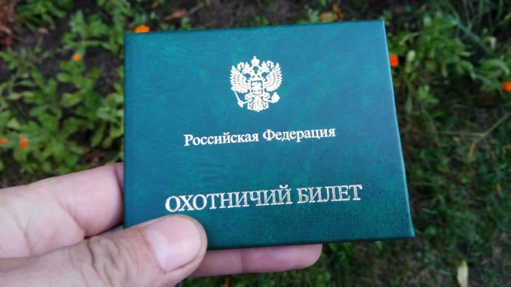 Охотничий билет